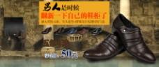 男款皮鞋广告图