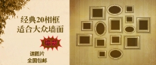 淘宝背景墙促销海报