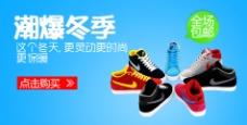淘宝鞋子海报设计首页大图