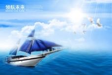 领航未来帆船