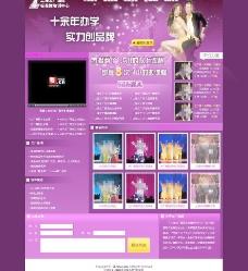 舞蹈教育网站图片
