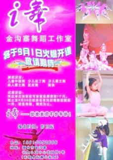 舞蹈工作室海报图片