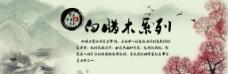 天猫首页中国风轮播图片