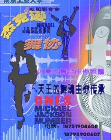 舞协社团海报图片