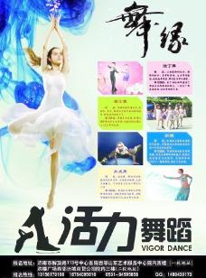 活力舞蹈简章图片