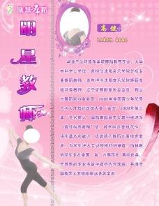 晓慧舞蹈 明星教师图片