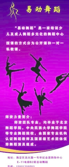 舞蹈展架图片