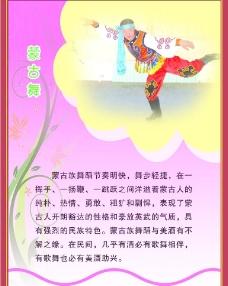 蒙古舞图片