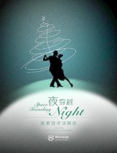 圣诞 舞蹈 海报图片