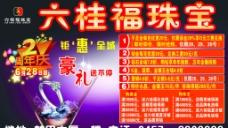 六桂福珠宝海报图片