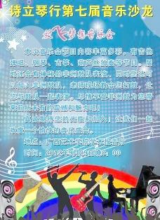 音乐 舞蹈 海报图片