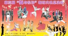 舞蹈大赛图片