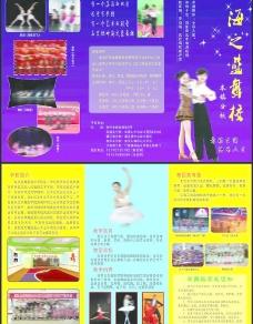 舞蹈小学DM宣传单图片