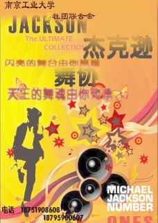 社团舞协海报图片