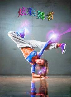 炫彩舞者图片