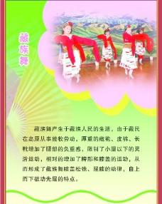 藏族舞图片