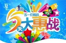 商场夏季大惠战促销海报