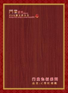 红胡桃木门