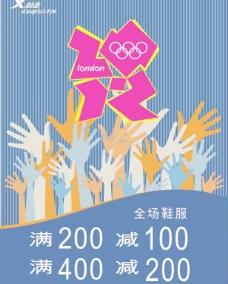 奥运促销海报矢量素材