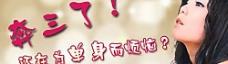交友网站gif banner 广告图片(2帧)
