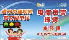中国电信交通创卫牌