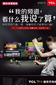 TCL爱奇艺电视2014新版图片