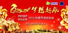 春节 海报图片