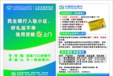 民生银行宣传单图片
