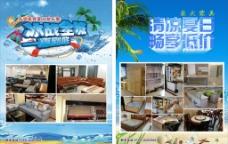 清凉夏日宣传单图片