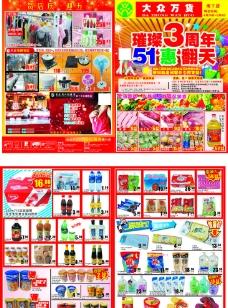 超市周年庆宣传单图片