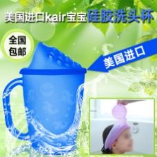 硅胶洗头杯