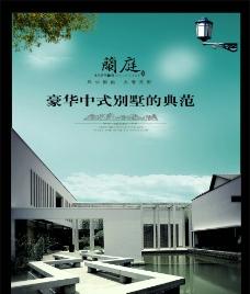 蓝庭中式别墅图片