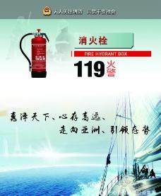 消防栓海报图片