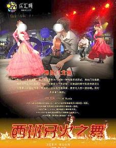 弗拉门 戈西班牙火之舞海报图片