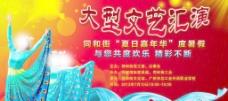 文艺汇演海报图片