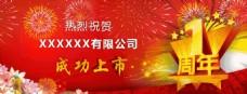 一周年庆banner图片