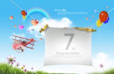 七周年庆典活动海报