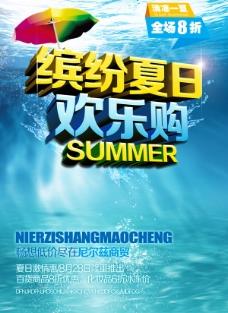 缤纷夏日欢乐购海报