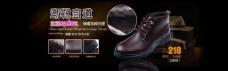 秋冬男鞋海报