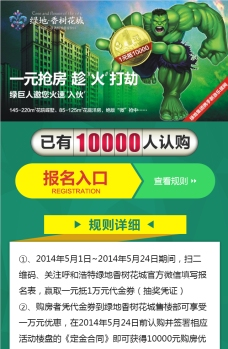 绿地微信活动页