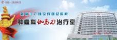 医疗伽马刀banner
