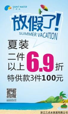 三点水暑假海报图片