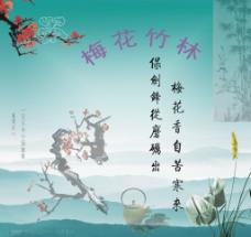 梅花竹林山水背景