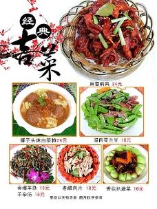 吉菜喜菜宴会菜图片