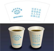 水务局纸杯设计稿图片