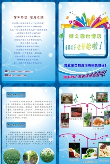 粥宣传页图片