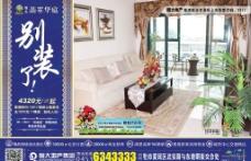 房地产家居精装海报图片