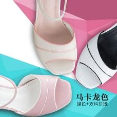 女鞋海报图