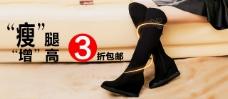 女靴海报图