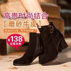 女鞋粗跟矮靴直通车图